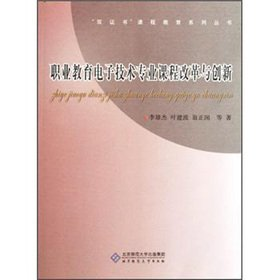 9787303140534: Electronics Technology Curriculum reform and innovation in vocational education(Chinese Edition)