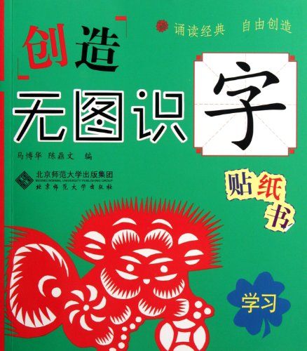 Learn to create Figure literacy stickers book(Chinese Edition): MA BO HUA // CHEN DING WEN