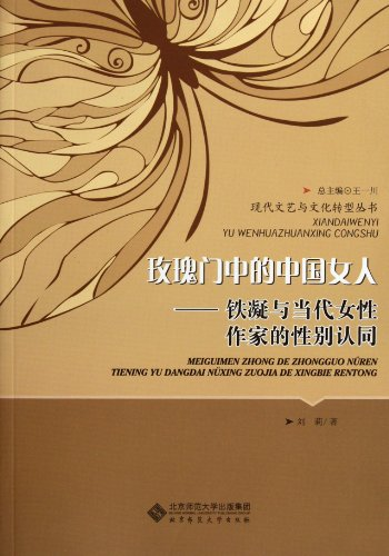 Chinese women in the Rose Gate: Tie Ning and contemporary women writers. gender identity(Chinese ...