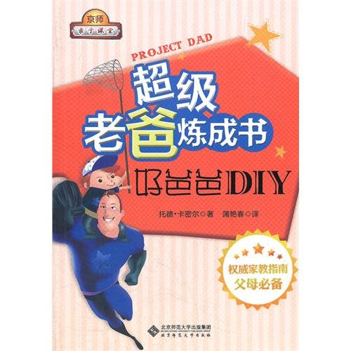 Super Dad Make books - good father DIY(Chinese Edition): KA MI ER