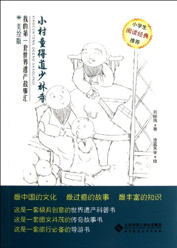 9787303142552: Little Village Boy and Shaolin Temple-My First World Heritage Story Book- painted version (Chinese Edition)