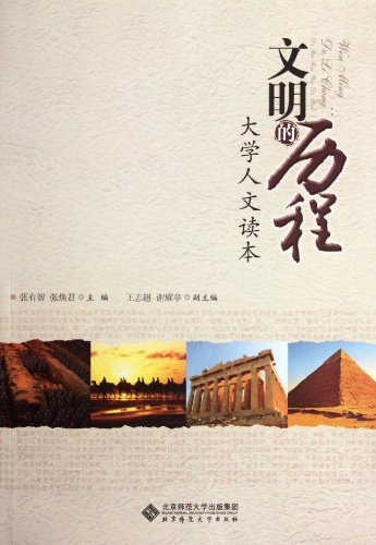 The civilized course: University Humanities Reading(Chinese Edition): ZHANG YOU ZHI