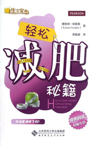 9787303146918: Cheats for Easily Losing Weight (Chinese Edition)