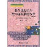 9787303147786: [Genuine] math curriculum theory and mathematics curriculum materials Reform (2)(Chinese Edition)