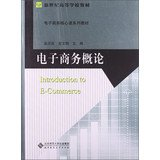 9787303153886: New Century College Books e- textbook series core courses : Introduction to e-commerce(Chinese Edition)