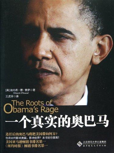 A real Obama(Chinese Edition): SUO SA