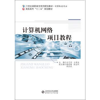 Computer network project tutorial series 21st century vocational planning materials vocational ...