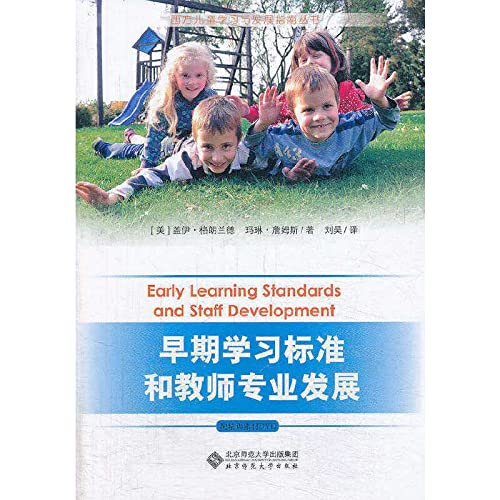Early Learning Standards and Staff Development(Chinese Edition): MEI ] GAI YI GE LANG LAN DE . [ ...