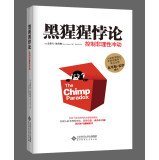 9787303171347: Chimp Paradox: irrational impulse control(Chinese Edition)