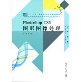 Twelve Five national vocational education planning materials: PhotoshopCS5 graphic image processing...