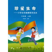 9787303199969: Live Life: The primary sexual health education curricula sixth grade book(Chinese Edition)