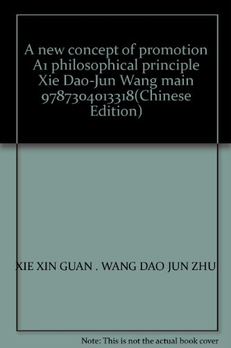 The philosophical principles Xie new concept. Dao-Jun Wang main 9787304013318L105(Chinese Edition):...