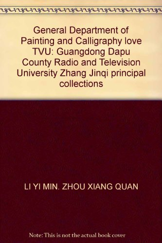 9787304017996: General Department of Painting and Calligraphy love TVU: Guangdong Dapu County Radio and Television University Zhang Jinqi principal collections