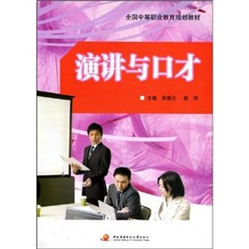 Genuine Special j speech and eloquence(Chinese Edition): BU XIANG