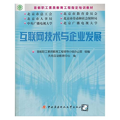 9787304042929: Capital quality of workers education project to specify the training materials: Internet Technology and Enterprise Development Learning Pack (with DVD-ROM discs 1 + assessment Book 1)