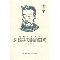 bad boy and another anecdote: New(Chinese Edition): E) . . QI HE FU
