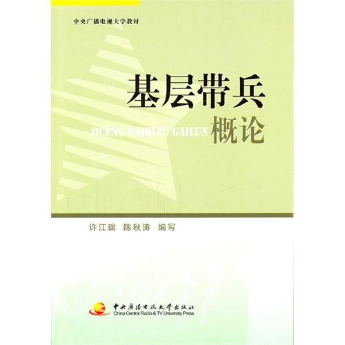 Central Radio and Television University textbooks: grassroots: XU JIANG RUI.