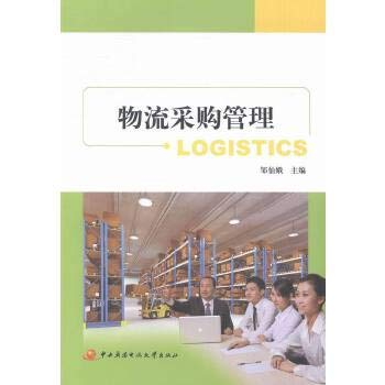 Logistics Purchasing Management(Chinese Edition): ZOU XIAN E BIAN