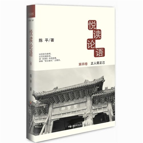 9787304056322: Correct Yourself before Correcting Others- Volume Four (Chinese Edition)