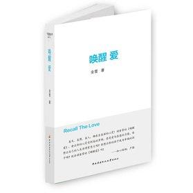 Wake up love(Chinese Edition): JIN XUE