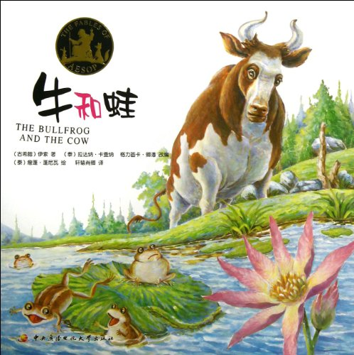 9787304059705: The Bullfrog and the Cow (Chinese Edition)