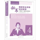 Version 2014) Secretary of National Professional Training Course (four secretary NVQ four)(Chinese ...