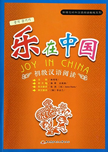 9787304063986: The new concept of foreign Chinese Reading Series: Music in China (Elementary Chinese Reading)(Chinese Edition)