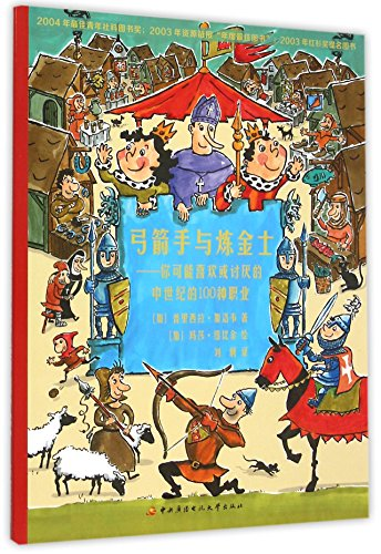 9787304070175: The Archer and the Alchemist - 100 Kinds of Medieval Jobs You May Like or Dislike (Chinese Edition)