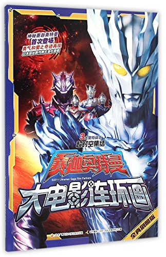9787304077501: Comic of the Movie Ultraman Saga (Chinese Edition)