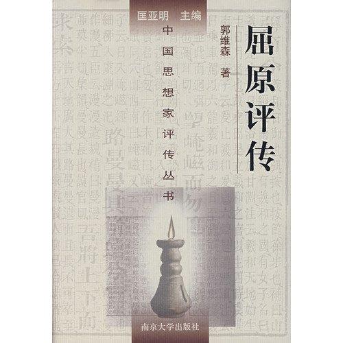 9787305032011: Qu Yuan ping zhuan (Zhongguo si xiang jia ping zhuan cong shu) (Mandarin Chinese Edition)