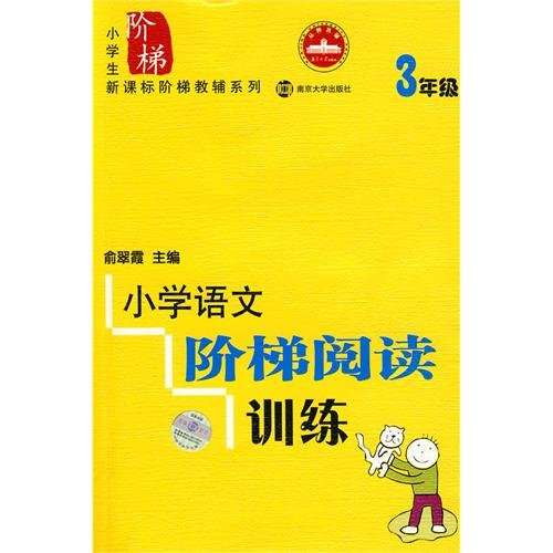 Ladder training primary school language reading (3-year revision) pupils supplementary series ...