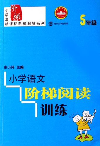 Grade Five - Primary School Chinese Ladder Reading Training - The Revised Edition (Chinese Edition)...