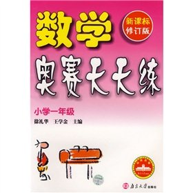 9787305043598: Math Olympiad practice every day. first grade(Chinese Edition)