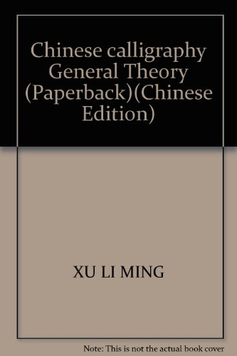 9787305044922: Chinese calligraphy General Theory (Paperback)