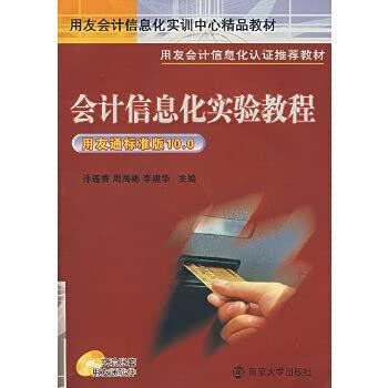 Accounting Information Experimental Course(Chinese Edition): SUN LIAN XIANG DENG ZHU BIAN