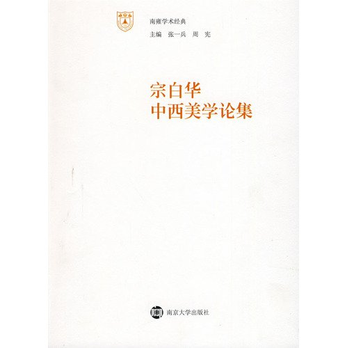 9787305052934: Collected Works of Chinese and Western Aesthetics by Zong Baihua (Chinese Edition)