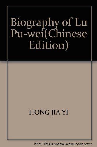 9787305058981: Biography of Lu Pu-wei(Chinese Edition)