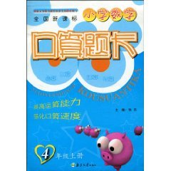 9787305059117: 4-grade book - North Division New Curriculum - Primary Mathematics title card port operator(Chinese Edition)