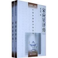 TT book Sung Critical Biography / Panji Star / Nanjing University Press(Chinese Edition):...