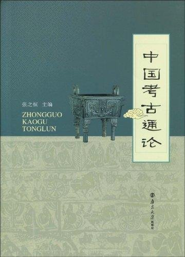 Chinese Archaeology General Theory Zhang Heng(Chinese Edition): ZHANG ZHI HENG