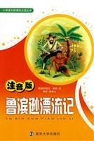Robinson Crusoe: phonetic version(Chinese Edition): YING) DAN NI