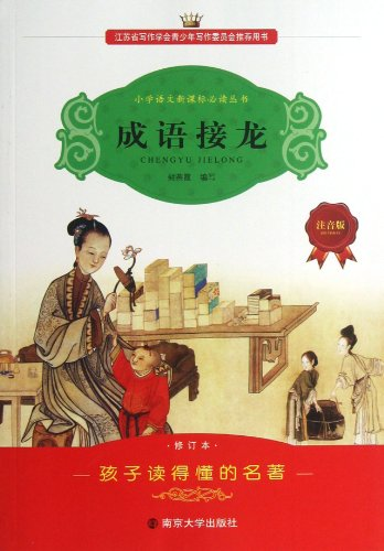 9787305067907: Chinese Idioms Shiritori(Phonetic Version-Revised Edition) (Chinese Edition)