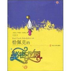 Capek s secret garden(Chinese Edition): JIE KE) QIA PEI KE (Capek.K.) ZHU YE QING YI