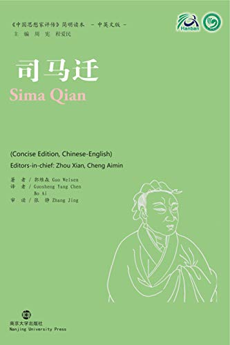 9787305072949: Sima Qian (Collection of Critical Biographies of Chinese Thinkers)
