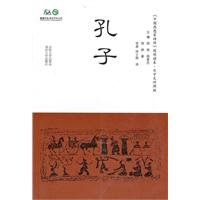 9787305075322: concise biographies Reader Chinese thinkers: Confucius (Chinese and Japanese control version (paperback)