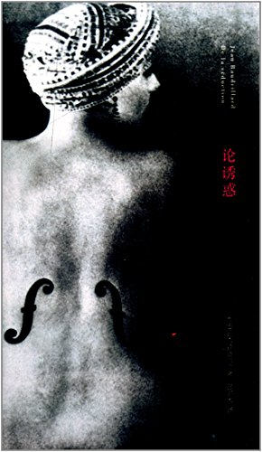 On the temptation.(Chinese Edition): FA ) RANG