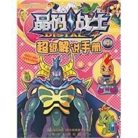9787305078583: crystal super warrior code interpretation manual (4)(Chinese Edition)