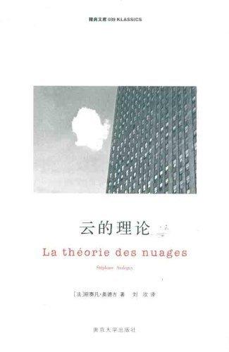 Cloud theory(Chinese Edition): FA ) SI TAI FAN AO DE JI