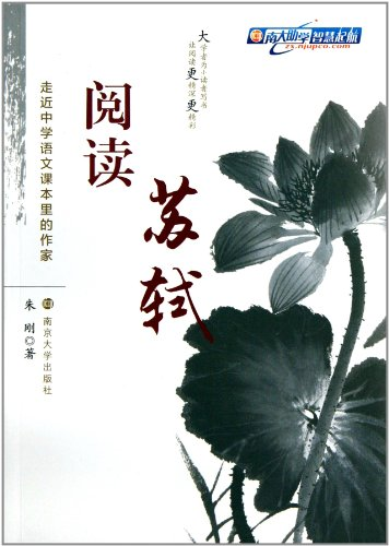 Read Sushi - approached the high school language textbook writers(Chinese Edition): ZHU GANG