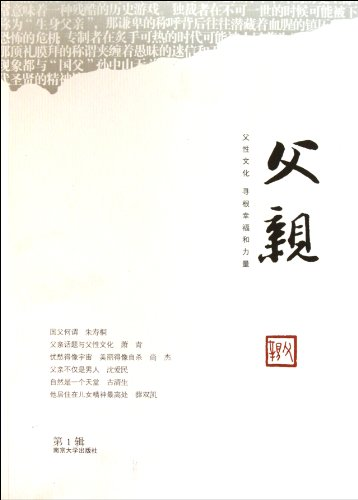 9787305083006: Father (Vol.1) (Chinese Edition)